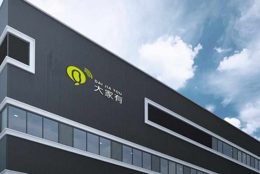 深圳市大家有智能科技有限公司