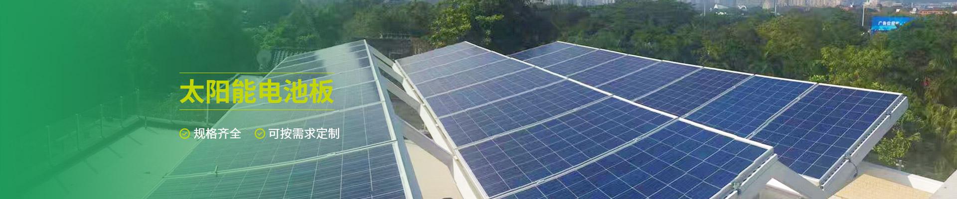 大家有太阳能电池板 规格齐全 可按需求定制