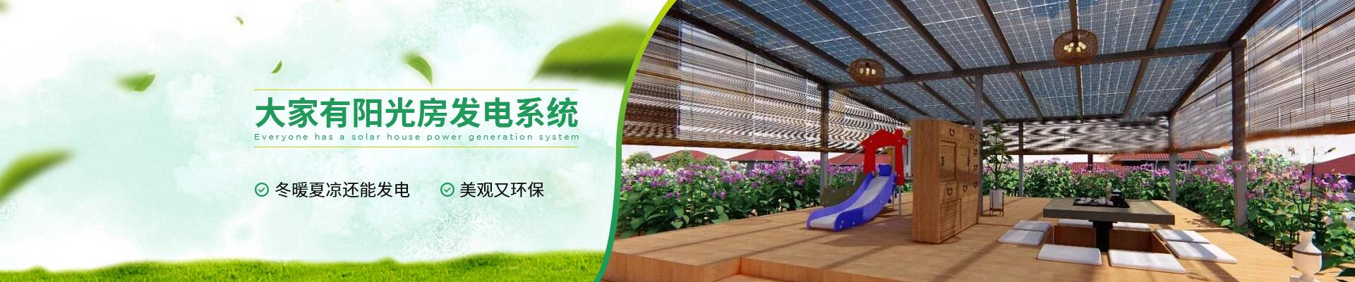 大家有阳光房发电系统:冬暖夏凉还能发电,美观又环保