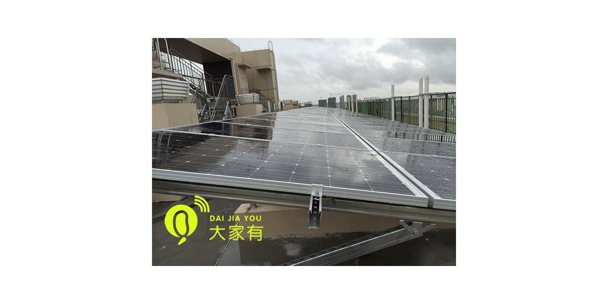 复工复产别墅安装太阳能发电系统「大家有」