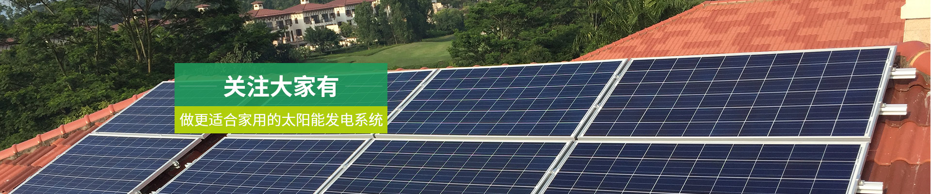 关注大家有,做更适合家用的太阳能发电系统