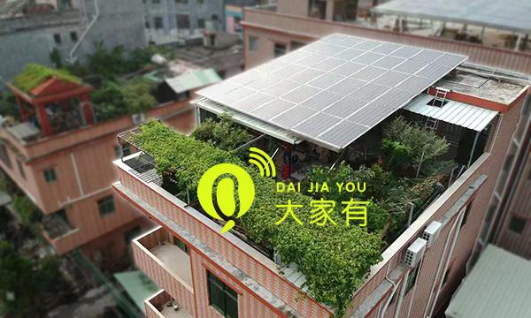 屋顶太阳能光伏发电系统