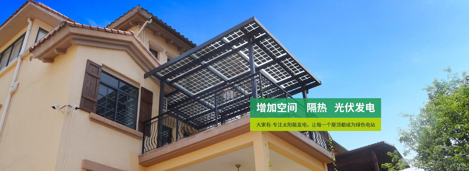大家有-专注太阳能发电,让每一个屋顶都成为绿色电站